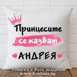 Декоративна възглавница с надпис Принцесите се казват Андрея 02