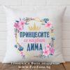 Декоративна възглавница с надпис Принцесите се казват Дима 01