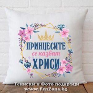 Декоративна възглавница с надпис Принцесите се казват Хриси 01