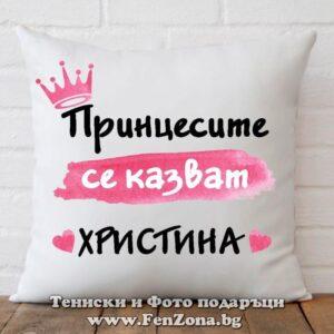 Декоративна възглавница с надпис Принцесите се казват Христина 02