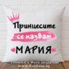 Декоративна възглавница с надпис Принцесите се казват Мария 02
