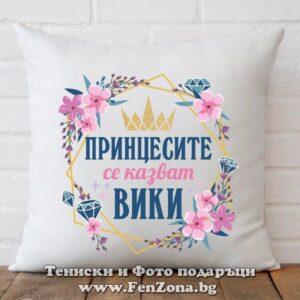Декоративна възглавница с надпис Принцесите се казват Вики 01