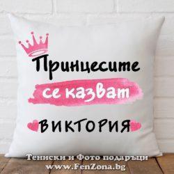 Декоративна възглавница с надпис Принцесите се казват Виктория 02