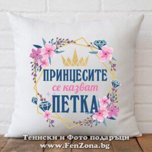 Декоративна възглавница с надпис Принцесите се казват Петка 01