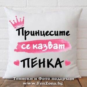 Декоративна възглавница с надпис Принцесите се казват Пенка 02