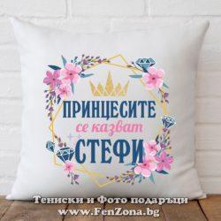 Декоративна възглавница с надпис Принцесите се казват Стефи 01
