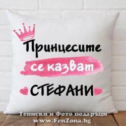Принцесите се казват Стефани