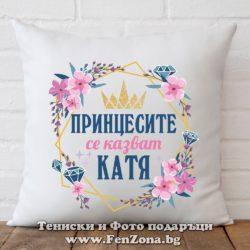 Декоративна възглавница с надпис Принцесите се казват Катя 01