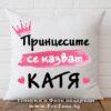 Декоративна възглавница с надпис Принцесите се казват Катя 02