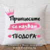 Принцесите се казват Теодора