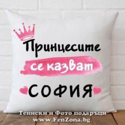 Декоративна възглавница с надпис Принцесите се казват София 02