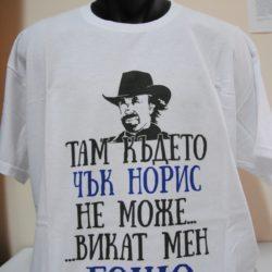 Мъжка тениска с надпис I am BATGOSHO