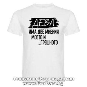 Мъжка тениска с надпис за зодия ДЕВА - Две мнения