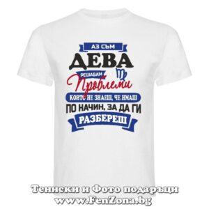 Мъжка тениска с надпис за зодия ДЕВА - Решавам проблеми