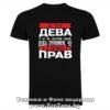 Мъжка тениска с надпис за зодия ДЕВА - Винаги прав