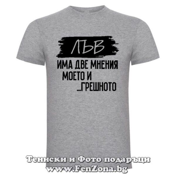 Мъжка тениска с надпис за зодия ЛЪВ - Две мнения