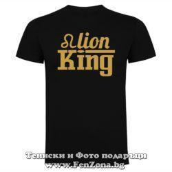 Мъжка тениска с надпис за зодия ЛЪВ - Lion king