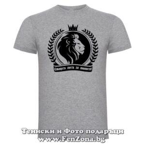 Мъжка тениска с надпис за зодия ЛЪВ - Слънцето свети за лъвовете