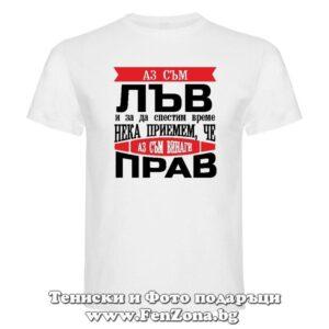 Мъжка тениска с надпис за зодия ЛЪВ - Винаги прав