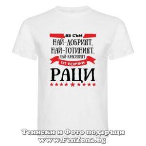 Мъжка тениска с надпис за зодия РАК- Аз съм най-готиният от всички раци