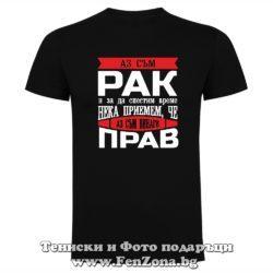 Мъжка тениска с надпис за зодия РАК - Винаги прав