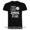 Мъжка тениска с надпис за зодия РАК- Умен, сладък рак
