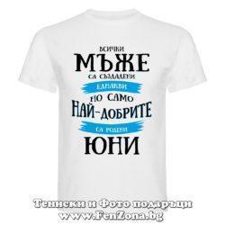 Мъжка тениска с надпис Най-добрите мъже са родени през Юни