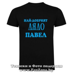Мъжка тениска с надпис Най-добрият дядо Павел 01