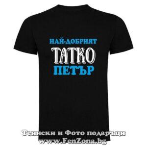 Мъжка тениска с надпис Най-добрият татко Петър