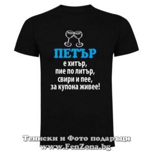 Мъжка тениска с надпис Петър е хитър