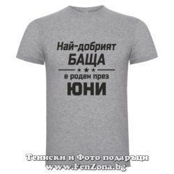 Мъжка тениска с надпис Най-добрият баща е роден през Юни
