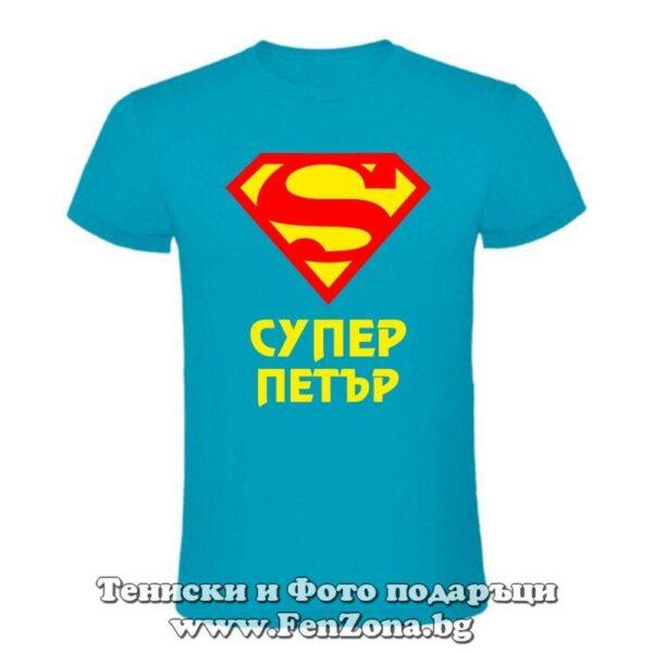 Мъжка тениска с надпис Супер Петър 01