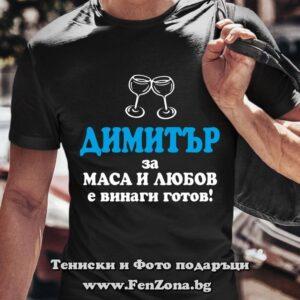 Мъжка тениска с надпис Димитър-за маса и любов