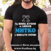 Мъжка тениска с надпис За вино-купон-любов Митко е винаги готов