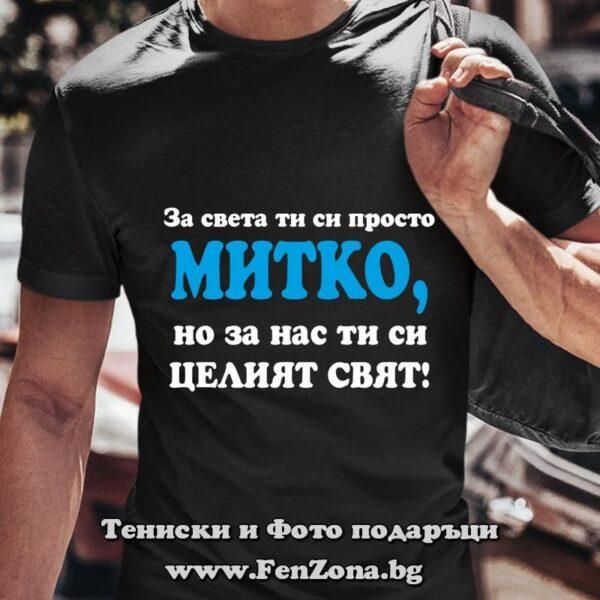 Мъжка тениска с надпис Митко за нас си целия свят