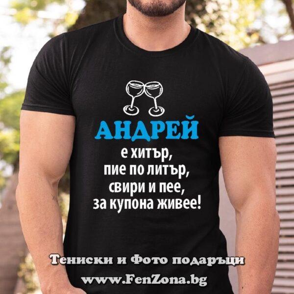 Мъжка тениска с надпис Андрей е хитър