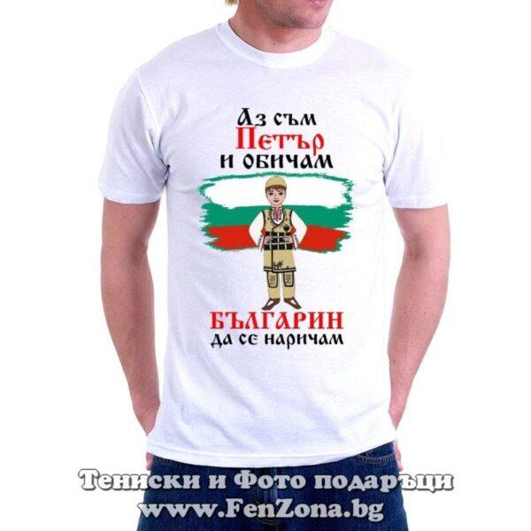 Мъжка тениска с надпис Петър българин