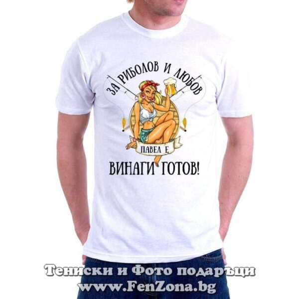Мъжка тениска с надпис За риболов и любов Петър е винаги готов