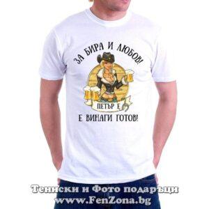 Мъжка тениска с надпис За бира и любов Петър е винаги готов