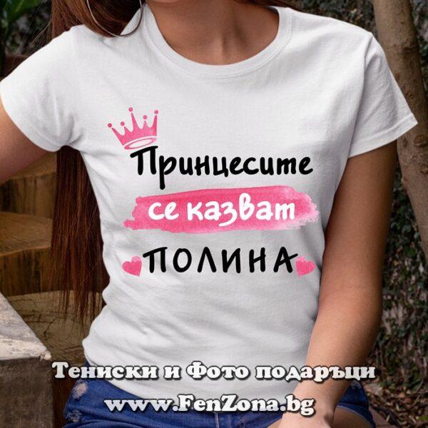 Дамска тениска с надпис Принцесите се казват Полина