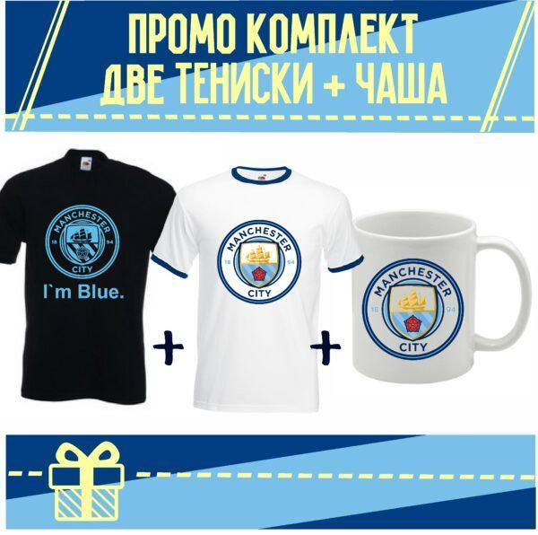 Промо Комплект Manchester city 2 Тениски и Чаша