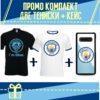 Промо Комплект Manchester city 2 Тениски и Кейс