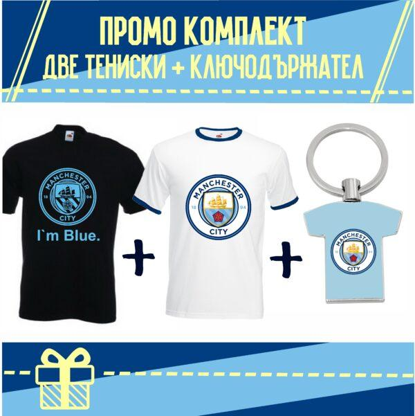 Промо Комплект Manchester city 2 Тениски и Ключодържател