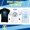 Промо Комплект Manchester City 3 Тениски