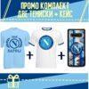 Промо Комплект Napoli 2 Тениски и Кейс