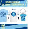Промо Комплект Napoli 2 Тениски и Ключодържател