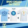 Промо Комплект Napoli 3 Тениски