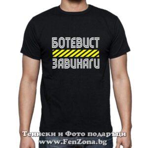 Мъжка тениска Ботевист Завинаги
