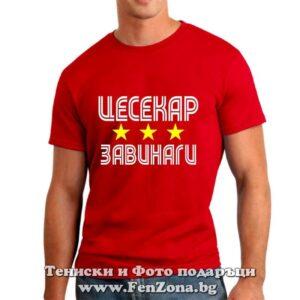 Мъжка тениска ЦЕСЕКАР Завинаги