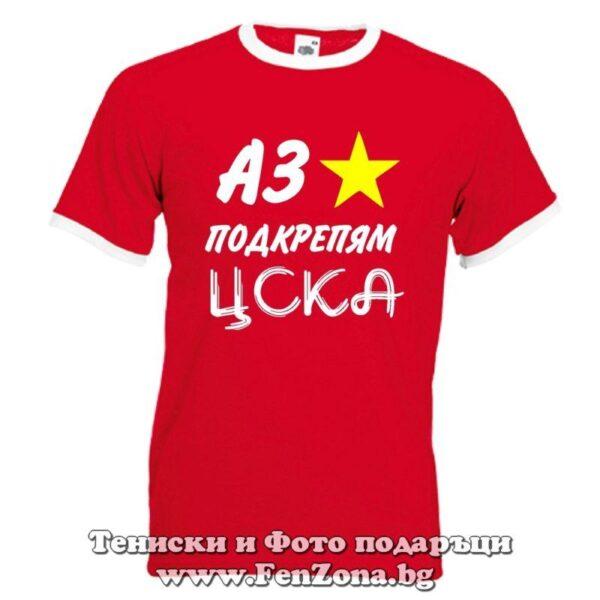Мъжка тениска Аз подкрепям ЦСКА